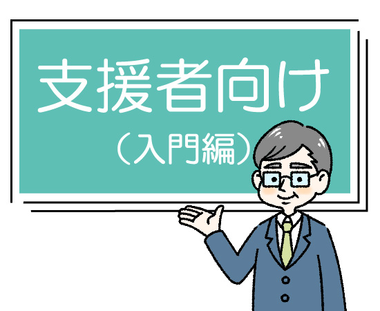支援者向け(入門編)